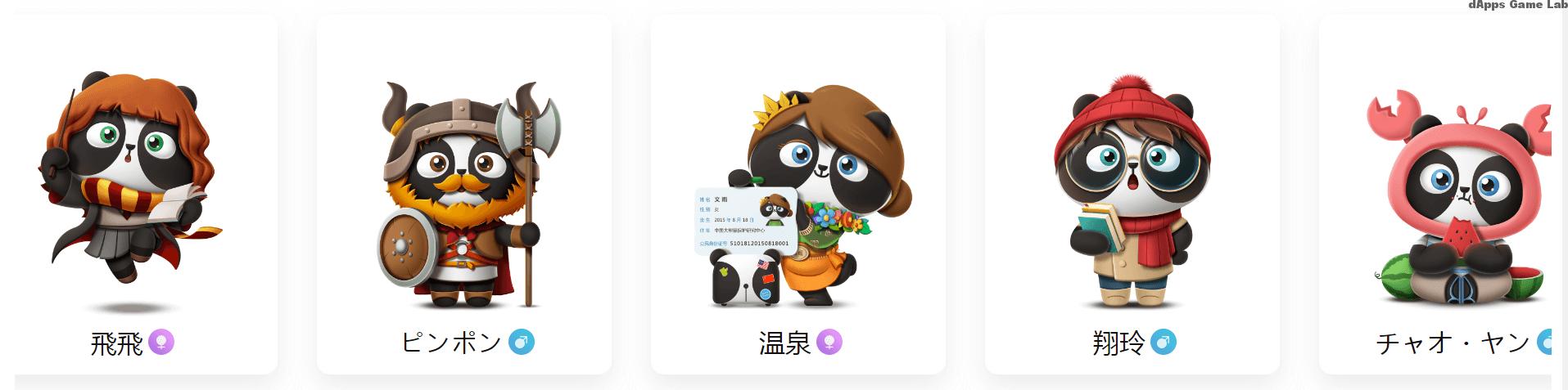 all-panda-3