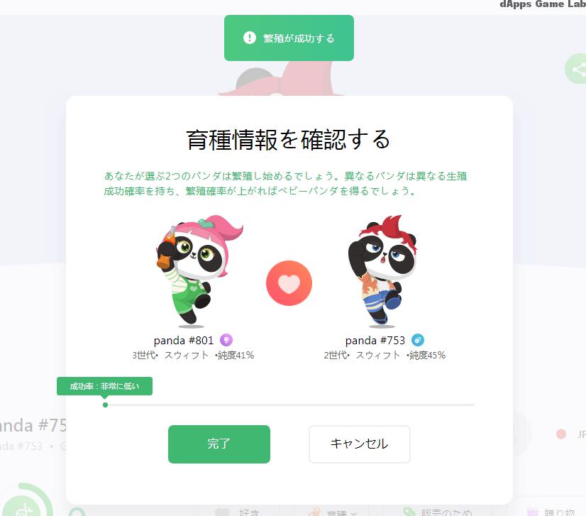 all-panda-40