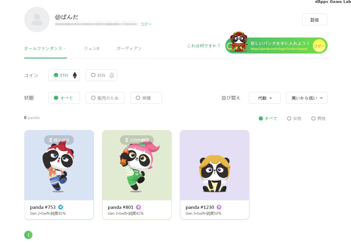 all-panda-42