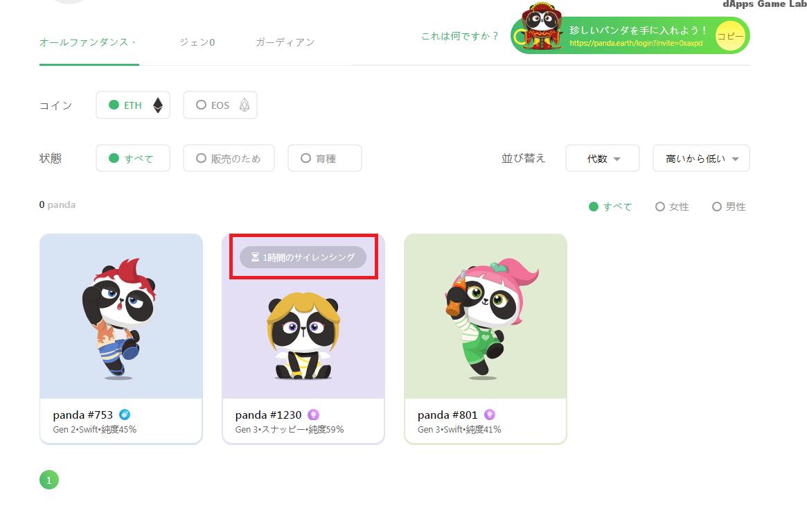 all-panda82