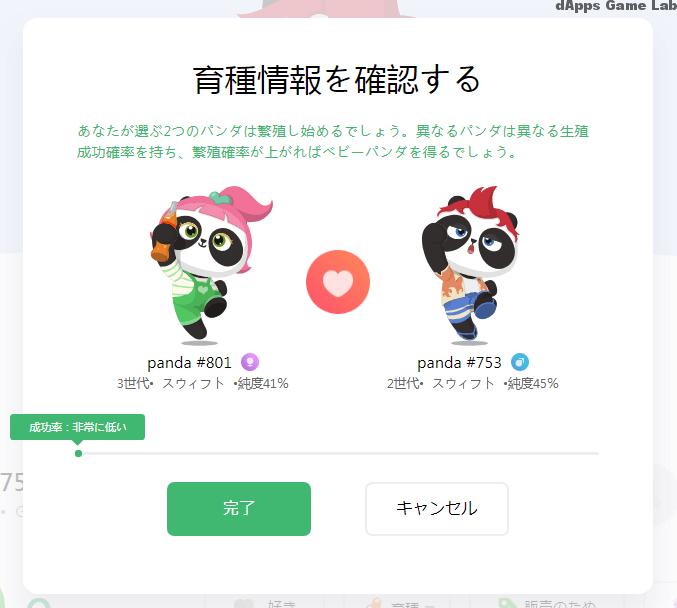 in-panda4