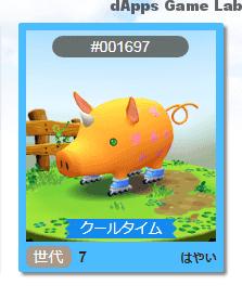beta-oink-54