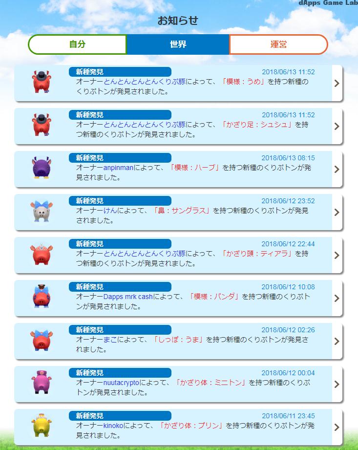 oink-info-2