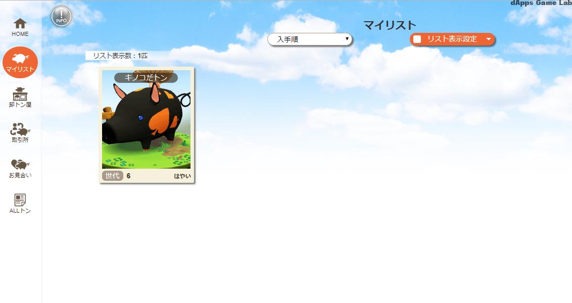 oink-t28