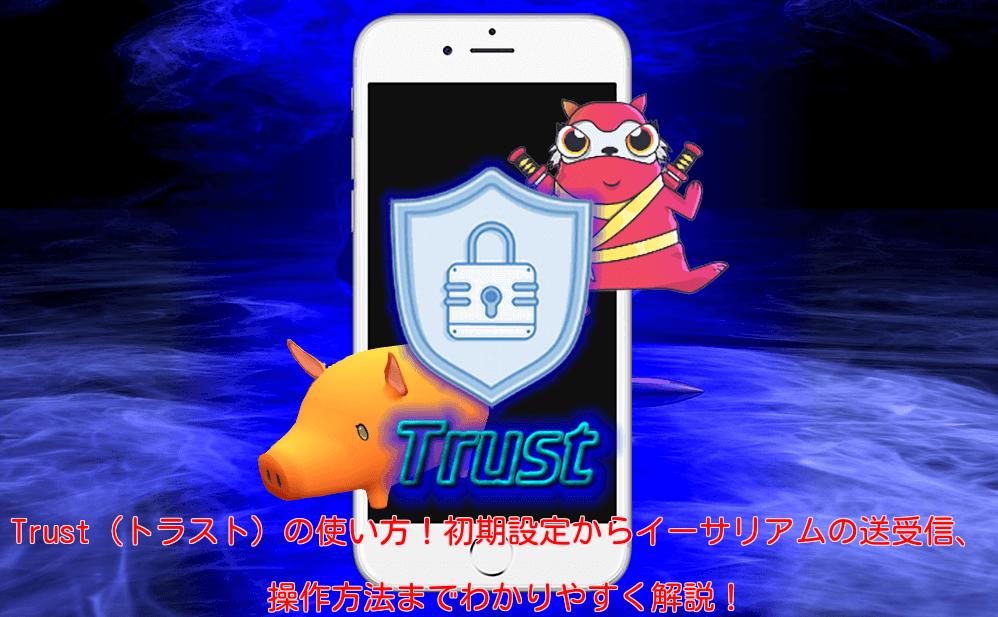 trust-top