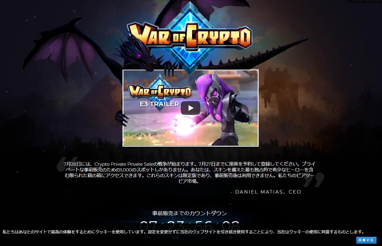 War of Crypto--2